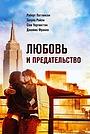 Фильм «Любовь и предательство» (2010)