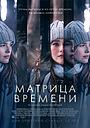 Фильм «Матрица времени» (2016)