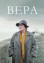 Сериал «Вера» (2011)