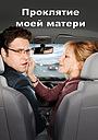 Фильм «Проклятие моей матери» (2012)