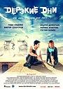 Фільм «Дерзкие дни» (2007)