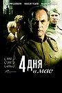 Фильм «4 дня в мае» (2011)