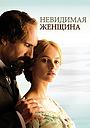 Фильм «Невидимая женщина» (2012)