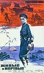 Фильм «Живые и мёртвые» (1963)