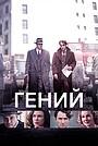 Фильм «Гений» (2015)