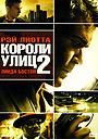 Фильм «Короли улиц 2» (2011)