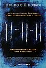 Фильм «11 11 11» (2011)