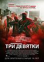 Фильм «Три девятки» (2016)