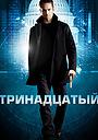 Сериал «Тринадцатый» (2011 – 2012)