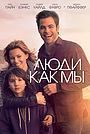 Фильм «Люди как мы» (2012)