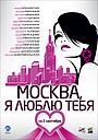 Фільм «Москва, я люблю тебе!» (2009)