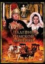 Фильм «Падение Римской империи» (1964)
