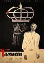 Фильм «Гамлет» (1964)