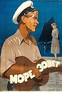 Фільм «Море кличе» (1956)