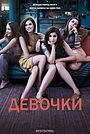 Сериал «Девчонки» (2012 – 2017)