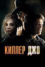Фильм «Киллер Джо» (2011)