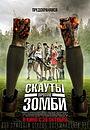 Фильм «Скауты против зомби» (2015)