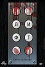 Фильм «Лифт» (2011)