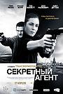 Фильм «Секретный агент» (2016)