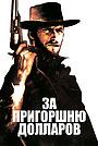 Фильм «За пригоршню долларов» (1964)