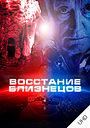 Фильм «Восстание Близнецов» (2013)