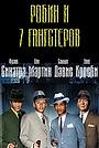 Фильм «Робин и 7 гангстеров» (1964)