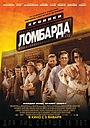 Фильм «Хроники ломбарда» (2013)