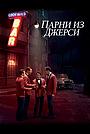Фильм «Парни из Джерси» (2014)