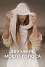Фильм «Звучание моего голоса» (2011)