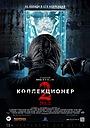 Фильм «Коллекционер 2» (2012)