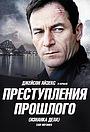 Сериал «Преступления прошлого» (2011 – 2013)