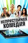 Фильм «Непристойная комедия» (2013)