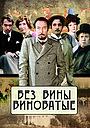 Фильм «Без вины виноватые» (2008)