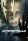 Фильм «Нечувствительный» (2012)