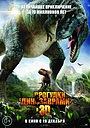 Мультфильм «Прогулки с динозаврами 3D» (2013)