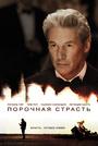Фильм «Порочная страсть» (2012)