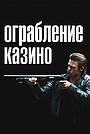 Фильм «Ограбление казино» (2012)