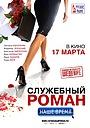 Фильм «Служебный роман. Наше время» (2011)