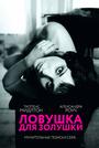 Фильм «Ловушка для Золушки» (2013)