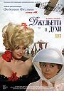 Фильм «Джульетта и духи» (1964)