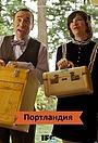 Сериал «Портландия» (2011 – 2018)