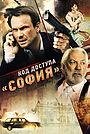 Фильм «Код доступа «София»» (2011)