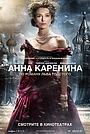 Фильм «Анна Каренина» (2012)