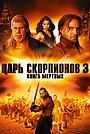 Фильм «Царь скорпионов 3: Книга мертвых» (2012)