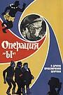 Фильм «Операция «Ы» и другие приключения Шурика» (1965)