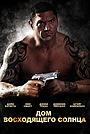 Фильм «Дом восходящего солнца» (2011)