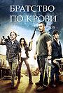 Фильм «Братство по крови» (2011)