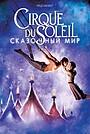 Фильм «Cirque du Soleil: Сказочный мир» (2012)