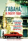 Фильм «Гавана, я люблю тебя» (2012)
