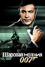 Фильм «Шаровая молния» (1965)